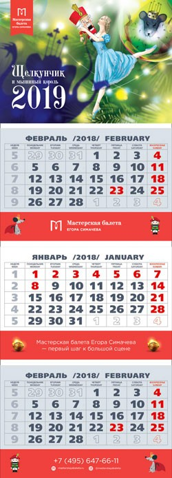 календарь_Страница_1