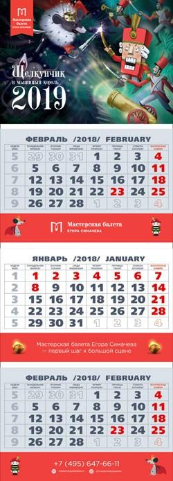 календарь_Страница_2