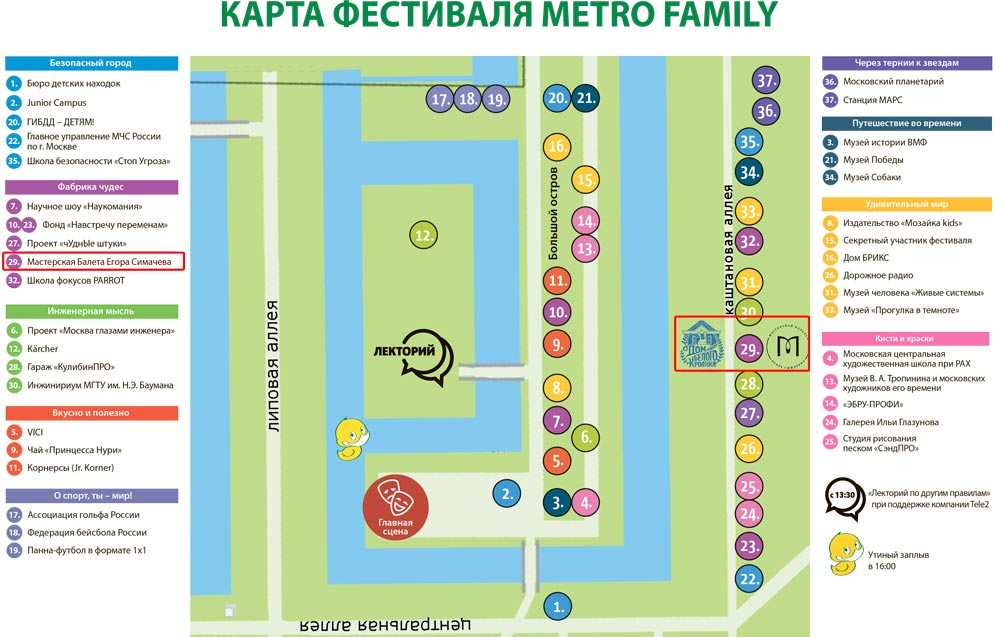 Карта_Парк-1000х637