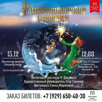 rojdestvenskaya_istoriya-350x350