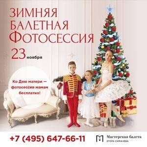 мастерская балета фотосессия