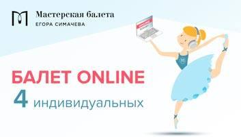 4 Индивидуальных Онлайн уроков балета