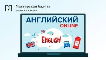 english-online-zan-200x353