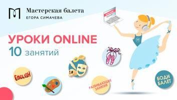 urok-online-10-200x353