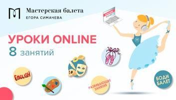 8 Онлайн уроков балета