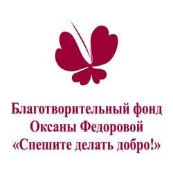 logo-fond-fedorovoy-250x250