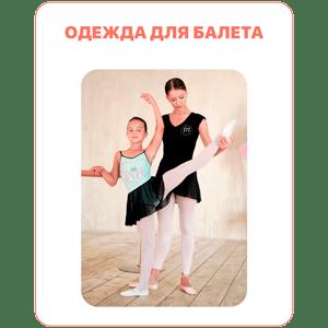knop-odejda-baleta-300x300