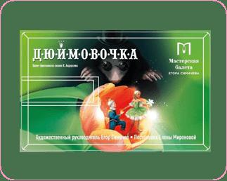 fleshka-duymovochka