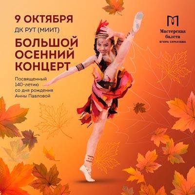 большой осенний балетный концерт